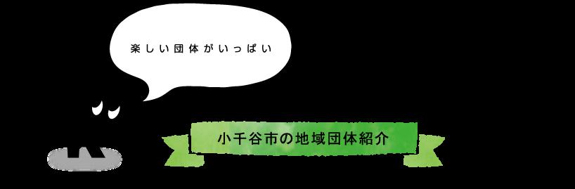 小千谷市の地域団体紹介